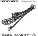 ネコポス可●【carrozzeria】カロッツェリアCDP1192 RCA入出力ケーブルAVIC-HRZ880、HRZ800等用