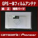 ネコポス可● 【carrozzeria】カロッツェリアCYN1049(旧型番_CZN6550)GPS一体フィルムアンテナ単品AVIC-MRZ09 AVIC-MR...