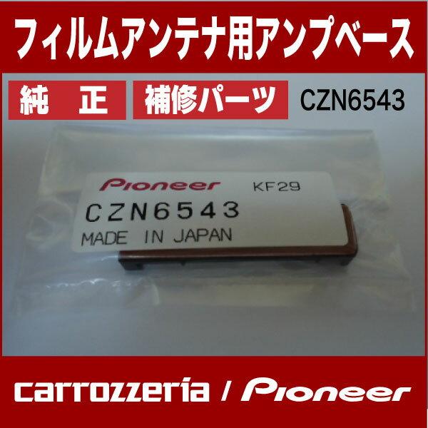 ネコポス可●【carrozzeria】カロッツェリアCZN6543/地デジ フィルムアンテナ用給電ベース単品売り1個