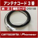 ネコポス可●【carrozzeria】カロッツェリアCZD8072/地デジフィルムアンテナ用アンテナコード単品 3番