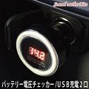 シガーソケット 2ポート USB充電器デジタルバッテリー電圧チェッカー 電圧計[ボルトメーターVolt meter]