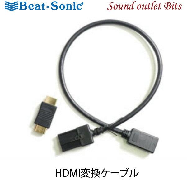 ネコポス可○【Beat-Sonic】ビートソニックHDC7 HDMI変換ケーブルトヨタ、ホンダディーラオプションナビ三菱 DIATONE SOUND NAVIシリーズなどに