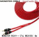 【MONSTER CABLE】モンスターケーブルMCA 100i-4.0M2ch RCAオーディオケーブル 4.0m