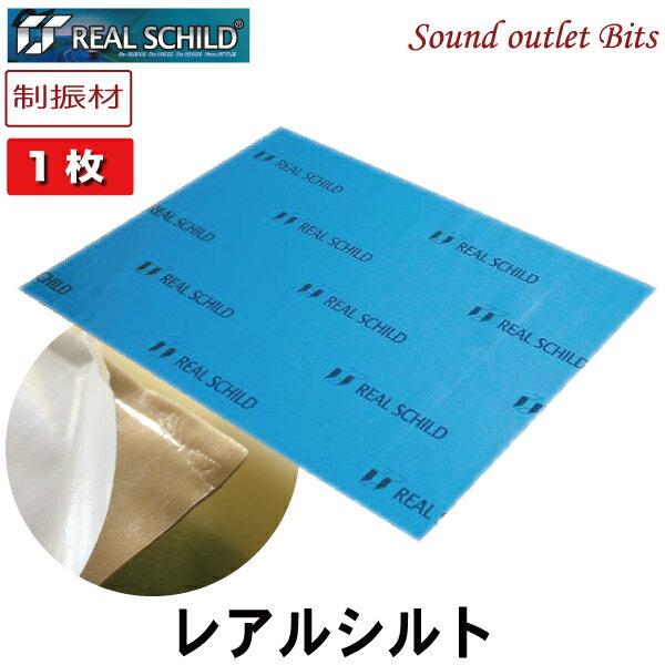 レアルシルト【REAL SCHILD】積水化学工業 RSDB-1枚デッドニング用 超・制振シート1枚バラ売り