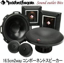 【Rockford】ロックフォードT4652-S16.5cm 2wayコンポーネントスピーカー