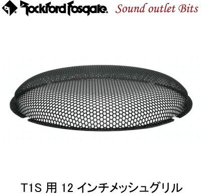 【Rockford】ロックフォードT1SG-12POWERシリーズT1用メッシュグリル12インチ用