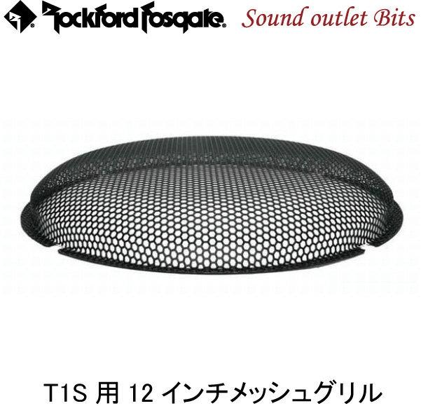 【Rockford】ロックフォードT1SG-12 POWERシリーズT1用メッシュグリル12インチ用