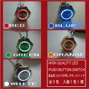 ネコポス可●高品質LED付き押しボタンスイッチ MPS19-AL 3A / DC12V  全5色:各1色単品1個売り