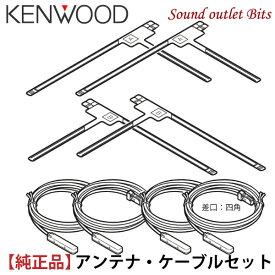 ネコポス可●【KENWOOD】ケンウッドアンテナ・コードセット【ASSY】