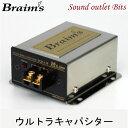 【Braim's】ブレイムスウルトラミニキャパシタHQR-1.3Fメタルケースモデル