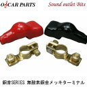 【OSCAR PARTS】オスカーパーツOFC-BTD銅音シリーズ バッテリーターミナルD端子 大ポール用