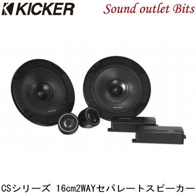 【KICKER】キッカーCSS65416cm2WAYセパレートスピーカー