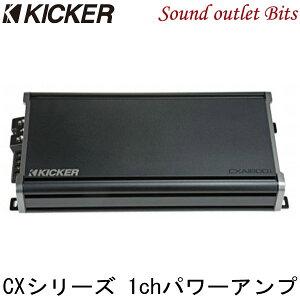 【KICKER】キッカー CXA1800.1 CXシリーズ  1800Wモノラルパワーアンプ