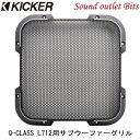 【KICKER】キッカーGL7120 Q-CLASS L712用サブウーファーグリル