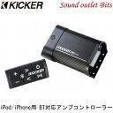 【KICKER】キッカー PXiBT50.2 PXシリーズ  2chアンプ内蔵 アンプコントローラーiPod/iPhone用 ブルートゥース対応