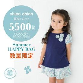 chien chien 夏のハッピーバッグ 福袋 子供服 ベビー服