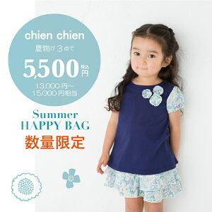 シアンシアン 夏のハッピーバッグ 福袋 子供服 ベビー服 女の子 大人気 ラッキーバッグ