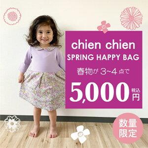 シアンシアン 春のハッピーバッグ 福袋 子供服 女の子 ベビー服 数量限定