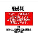 再発送料 980円 【ビタースウィート楽天市場店】
