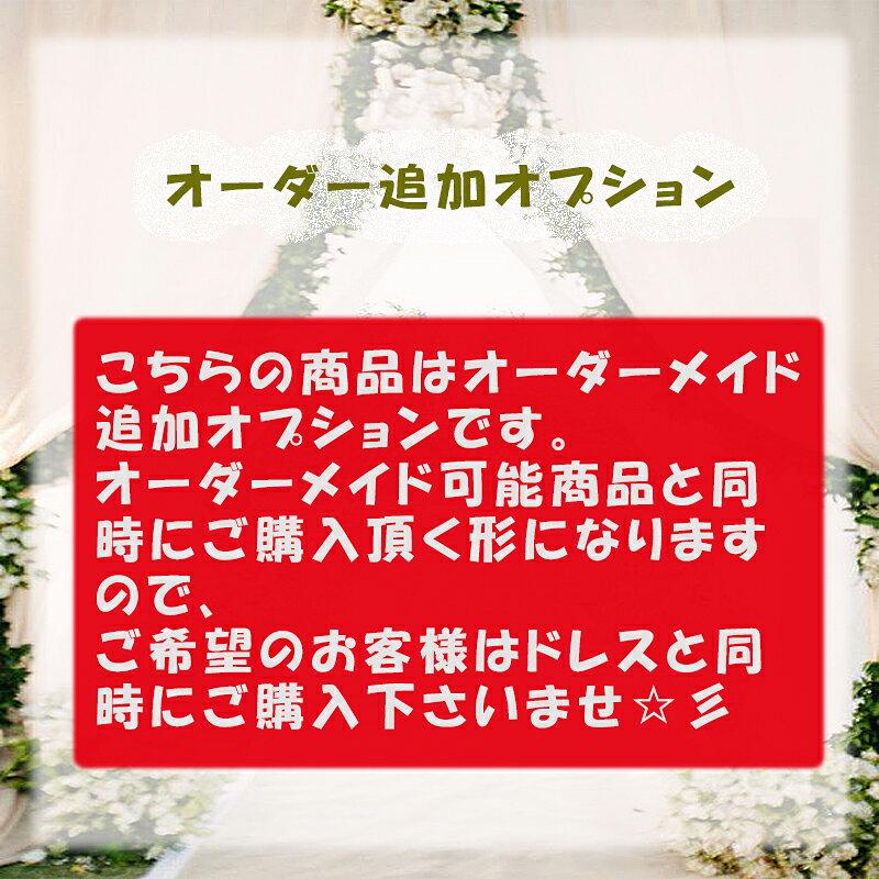 【オーダー追加オプション】Order Made/オーダーメイド可能ドレスと同時にご購入頂く商品です