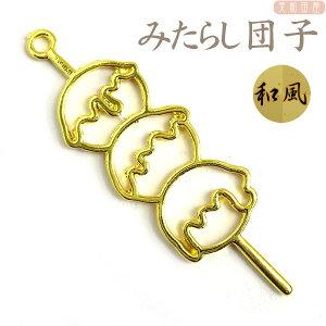 カラワク(空枠)みたらし団子 // 空枠 フレーム 飾り枠 レジン 手芸