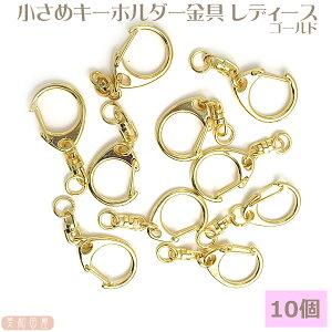 まとめ買い!小さめキーホルダー金具★レディース ゴールド色  全長4.5 10個
