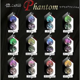 レジン道 12色セット ラプラス『ファントム』 | 強偏光ミラークローム フレークタイプ レジン ハンドメイド 手芸
