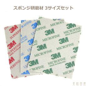 スリーエム3M スポンジ研磨材 3サイズセット / 研磨材 レジン研磨 レジン磨き 球体研磨 モールド磨き