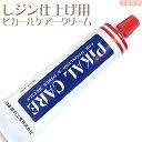 レジン研磨剤 ピカールケアークリーム // レジン仕上げクリーム レジンコンパウンド