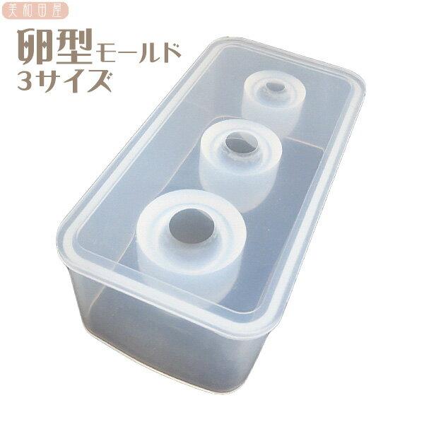 卵型モールド 3サイズ// シリコンモールド/たまご/鏡面モールド/土台/レジン/