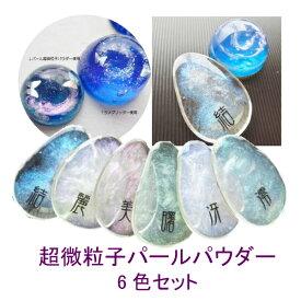 超微粒子パールパウダー 6色セット  | レジン 宇宙レジン 偏光 エフェクト クローム 手作り ハンドメイド 手芸