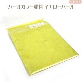 パールカラー顔料 ◆イエローパール/ パール顔料 パールパウダー レジン ネイル ハンドメイド 手芸