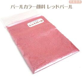 パールカラー顔料 ◆レッドパール/ パール顔料 パールパウダー レジン ネイル ハンドメイド 手芸