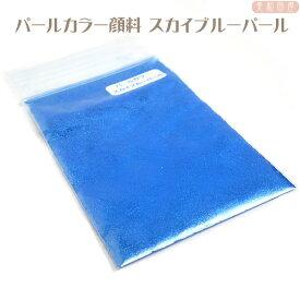 パールカラー顔料 ◆スカイブルーパール/ パール顔料 パールパウダー レジン ネイル ハンドメイド 手芸