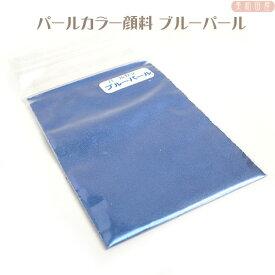 パールカラー顔料 ◆ブルーパール/ パール顔料 パールパウダー レジン ハンドメイド 手芸