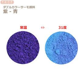 ダブルカラーサーモ顔料 紫ー青 (温度で色が変わるレジン着色顔料)    レジン 変色 示温 カラーチェンジ 可逆性示温材 塗料 ネイル 手芸 ハンドメイド アクセサリー