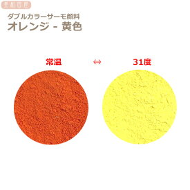 ダブルカラーサーモ顔料 オレンジー黄色 (温度で色が変わるレジン着色顔料)   |レジン 変色 示温 カラーチェンジ 可逆性示温材 塗料 ネイル 手芸 ハンドメイド アクセサリー