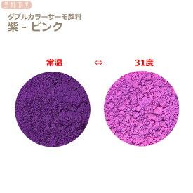 ダブルカラーサーモ顔料 紫ーピンク (温度で色が変わるレジン着色顔料)   レジン 変色 示温 カラーチェンジ 可逆性示温材 塗料 ネイル 手芸 ハンドメイド アクセサリー