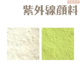 紫外線顔料 緑(若草) (レジン着色顔料) |レジン 変色 カラーチェンジ 紫外線で色が変わる フォトクロミック 手芸 ハンドメイド アクセサリー