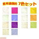 紫外線顔料 7色セット (レジン着色顔料)/レジン 変色 カラーチェンジ 紫外線で色が変わる フォトクロミック …