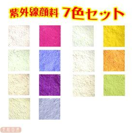 紫外線顔料 7色セット (レジン着色顔料)/レジン 変色 カラーチェンジ 紫外線で色が変わる フォトクロミック 手芸 ハンドメイド アクセサリー
