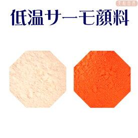低温サーモ顔料 オレンジ(低温で色が変わるレジン着色顔料)  |レジン 変色 示温 カラーチェンジ 可逆性示温材 塗料 ネイル 手芸 ハンドメイド