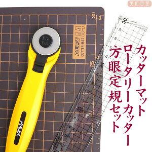 カットから始めるつまみ細工 カッターマット・ロータリーカッター・方眼定規 のセット | つまみ細工 キット ローラーカッター 28 布 オルファ マスク作りに つまみ細工道具