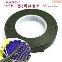 つまみ細工用 ワイヤー巻き用粘着テープ モスグリーン色(フローラテープ)12.5mm幅  つまみ細工 台紙 フローラテ…