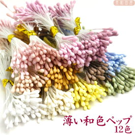 淡い和色ペップ 12色セット | つまみ細工 つまみ細工材料 おしべ 花芯 フラワーペップ アートフラワー 布花 花弁 フラワー材料 造花 コサージュ 花飾り 和風 手作り 手芸