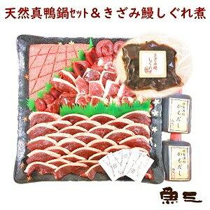【魚三の天然真鴨鍋 1羽セット/鴨だし付 + きざみ鰻しぐれ煮60g】