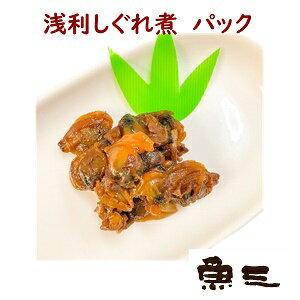 惣菜【魚三・あさりしぐれ煮P 88g】