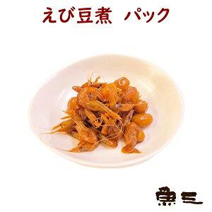 国産大豆使用・惣菜『えび豆 100g』無添加醤油使用