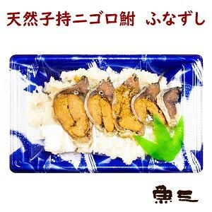 【魚三・鮒寿司1000 少量サイズ】(鮒ずし・ふな寿司)