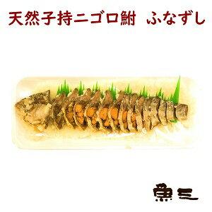 【魚三・鮒寿司1800(鮒ずし・ふな寿司)半尾 スライスパック】